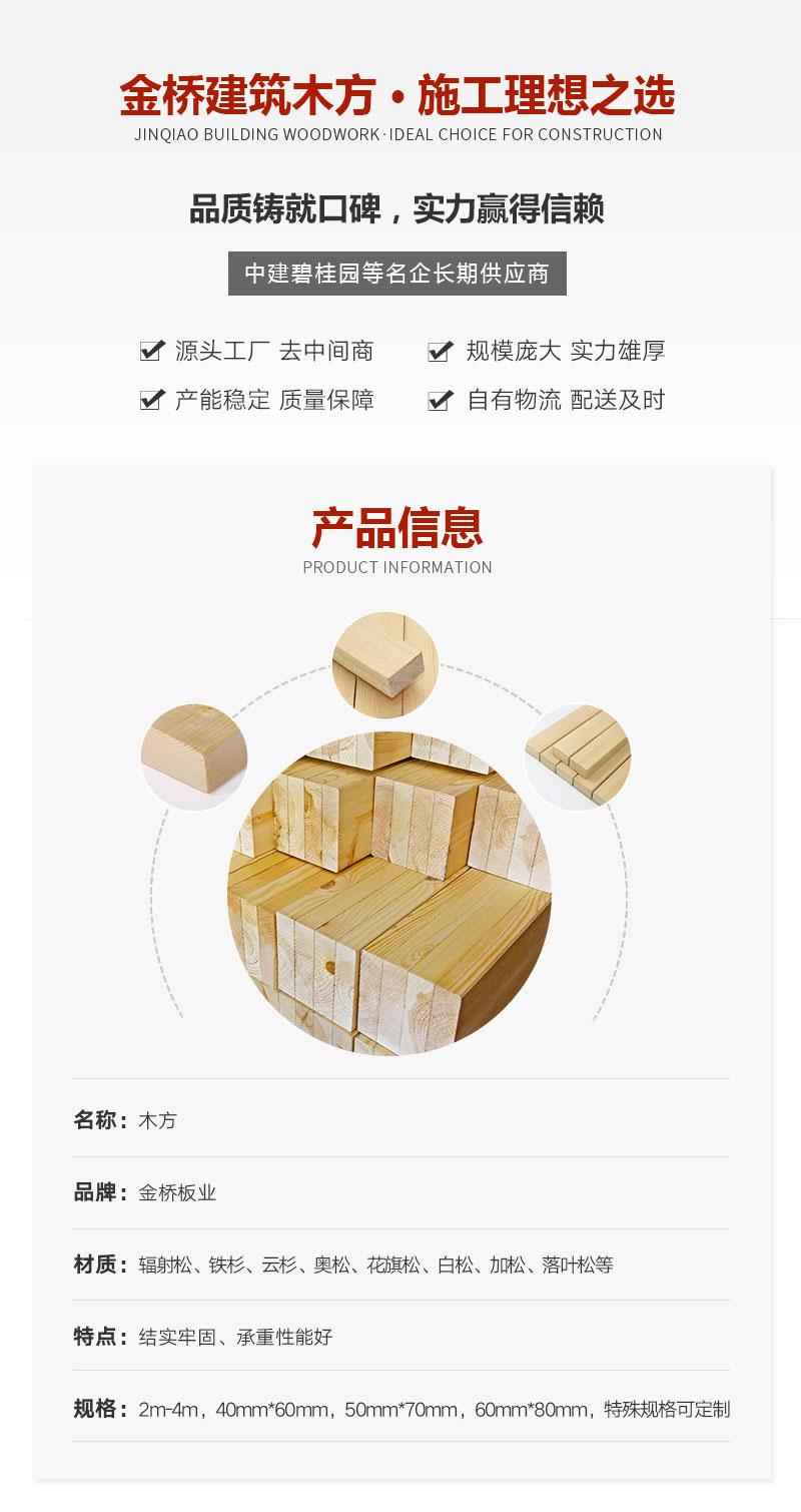 建筑方木金桥板业产品信息介绍