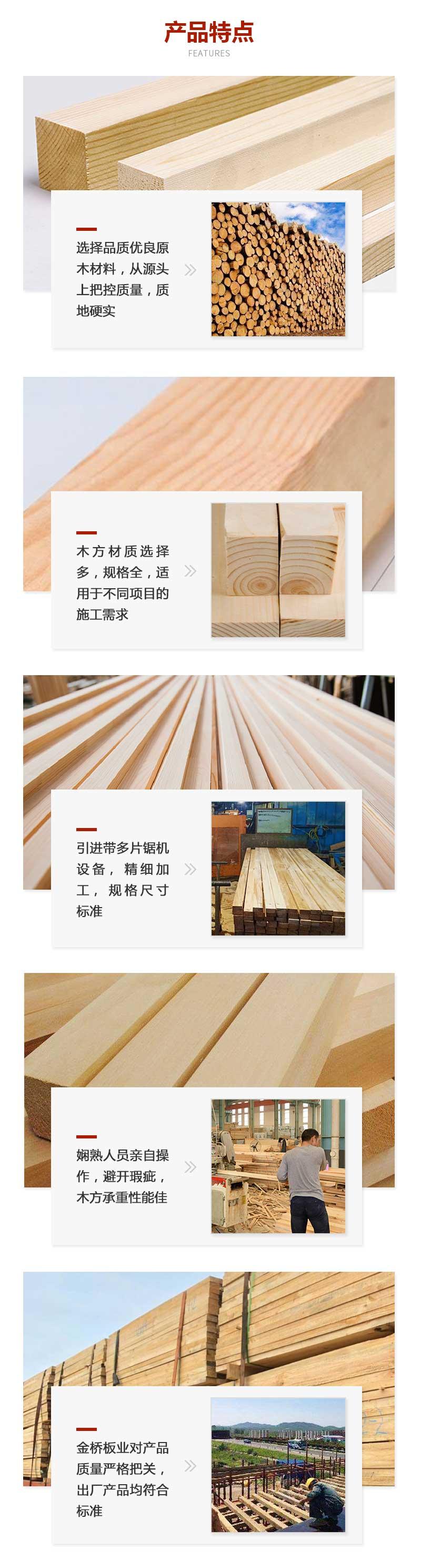 建筑方木金桥板业产品特点介绍