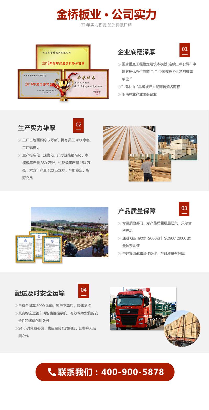 建筑方木金桥板业公司实力