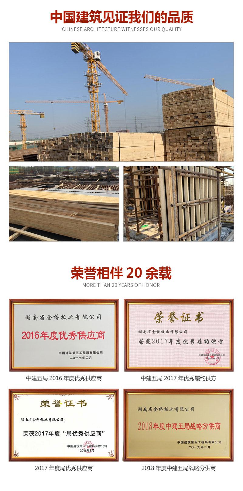 建筑方木金桥板业品质见证