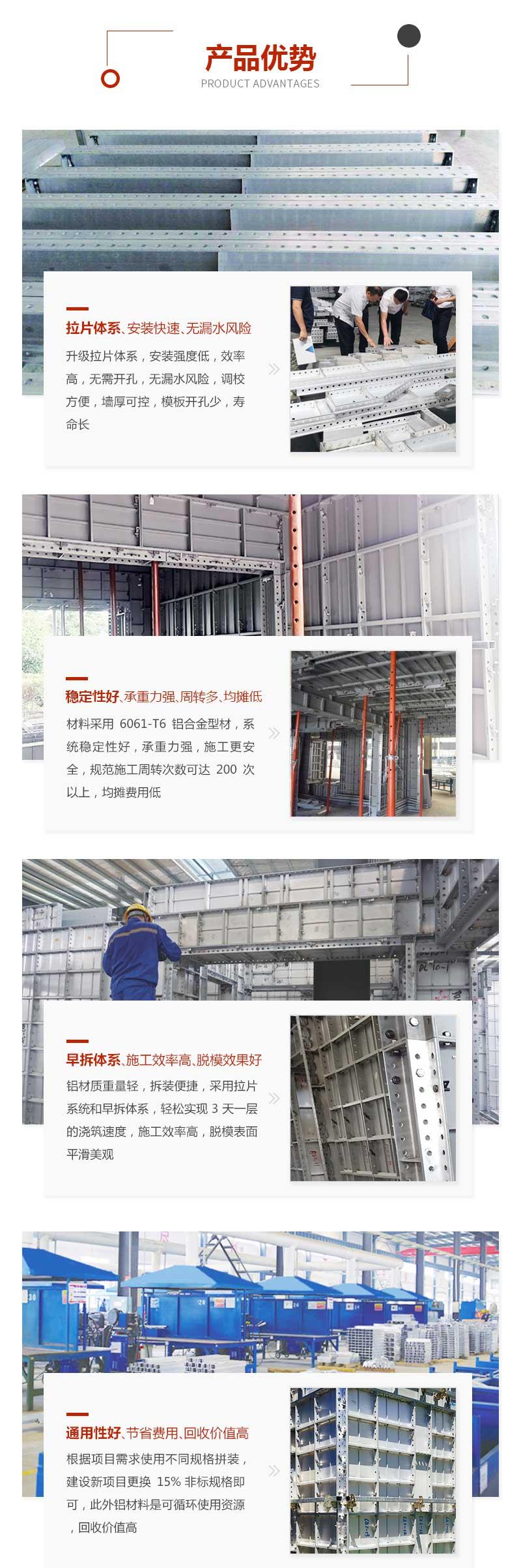 建筑铝合金模板厂家优势