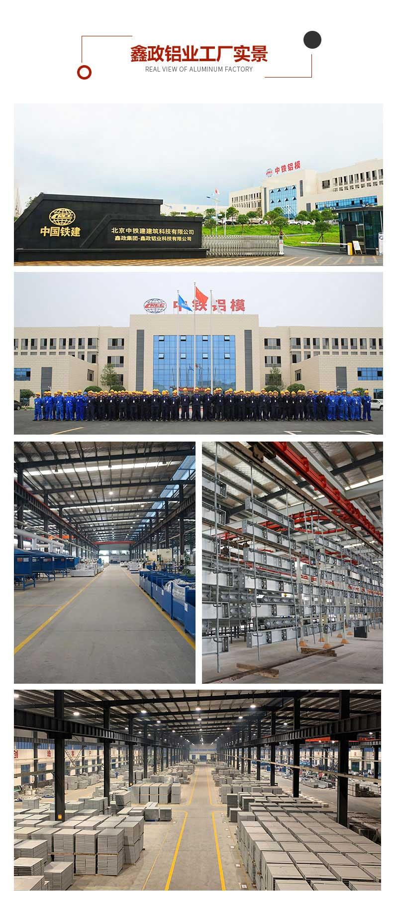建筑铝合金模板工厂实景
