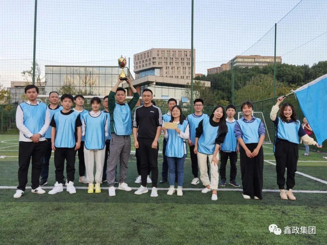 鑫政集团-金桥板业职工趣味运动会蓝队获得团体比赛冠军