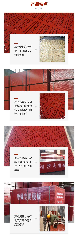 薄帘竹胶板1.22*2.44*1.5金桥板业产品特点介绍