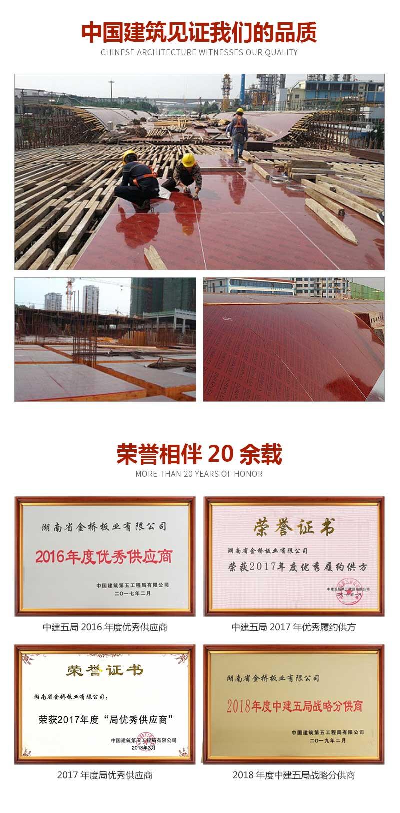 薄帘竹胶板1.22*2.44*1.5金桥板业品质见证