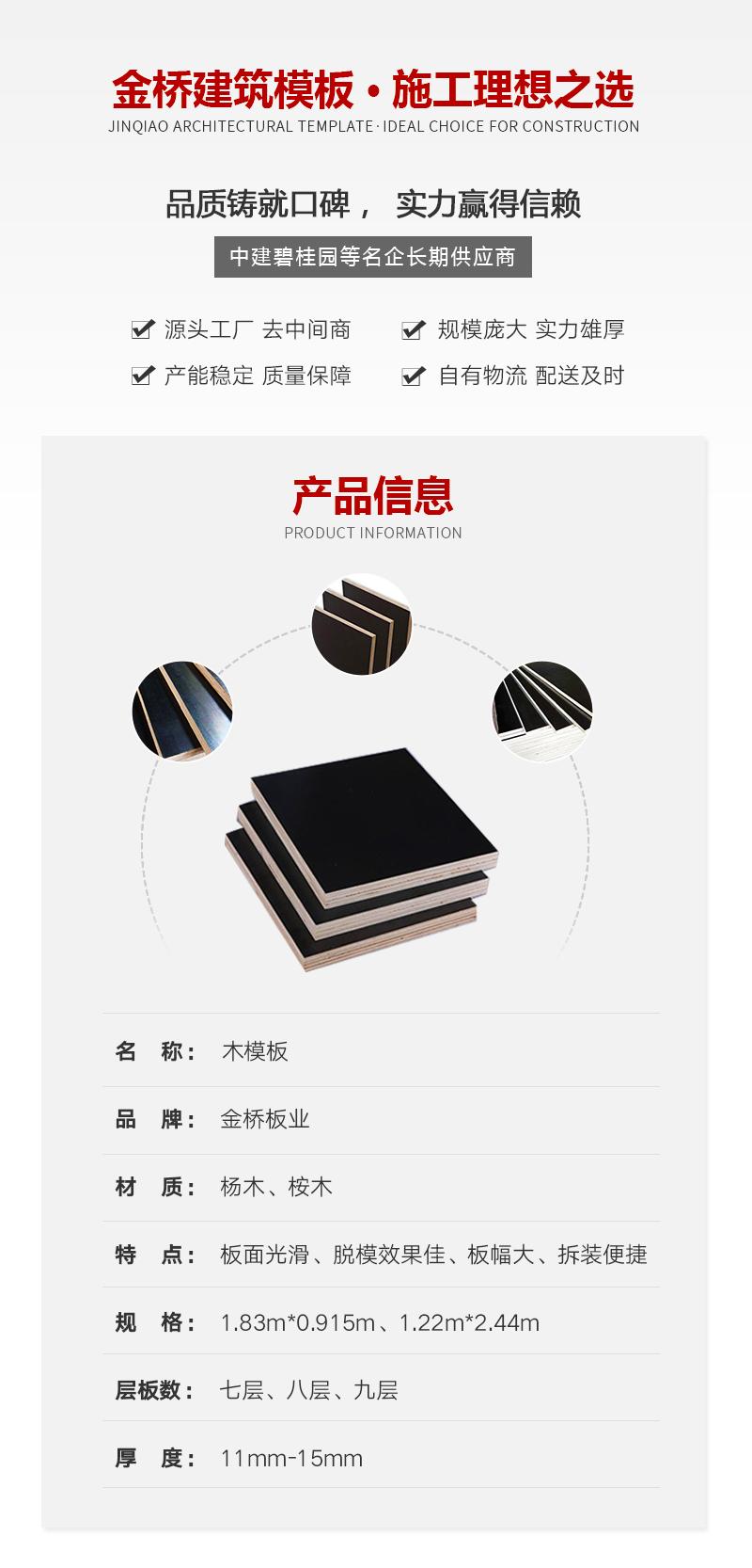 清水模板1.83*0.915*1.4金桥板业产品信息介绍