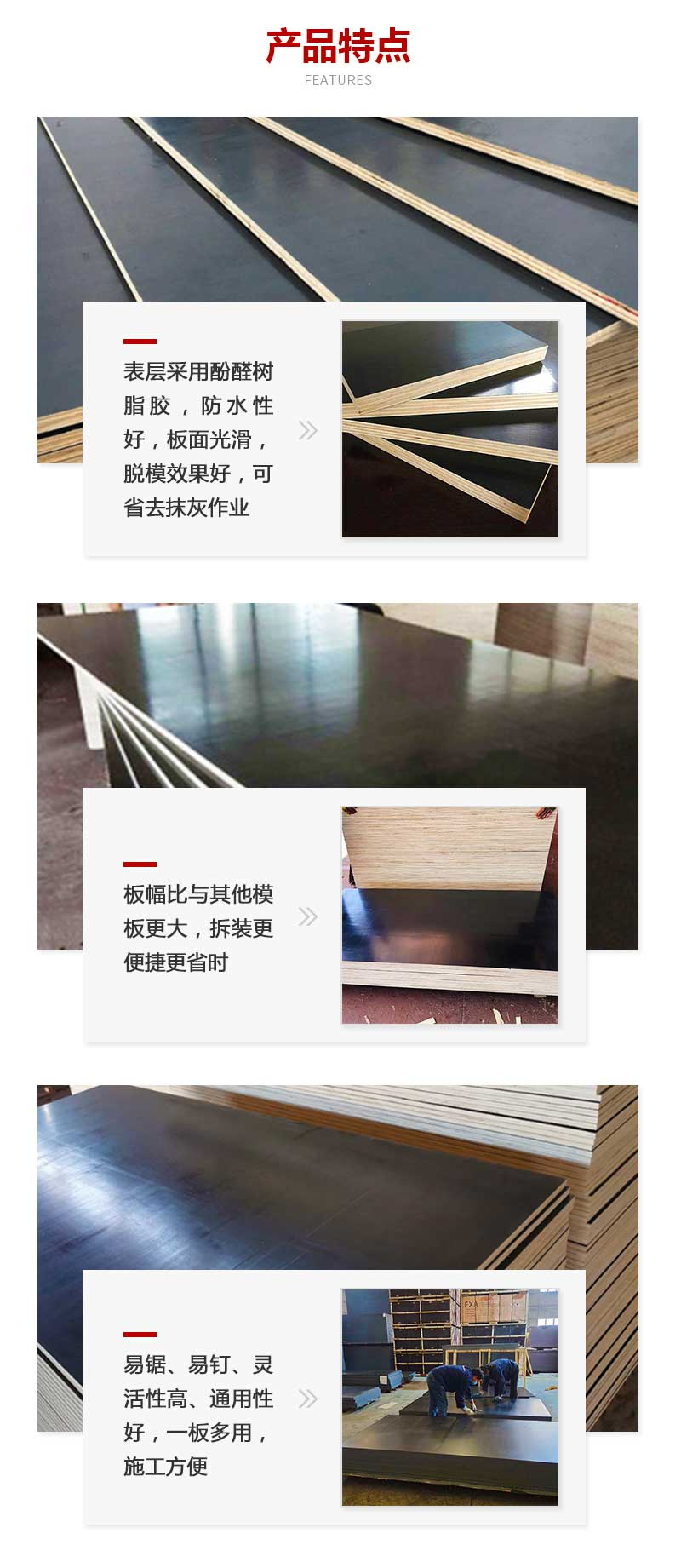 清水模板1.83*0.915*1.4金桥板业产品特点介绍