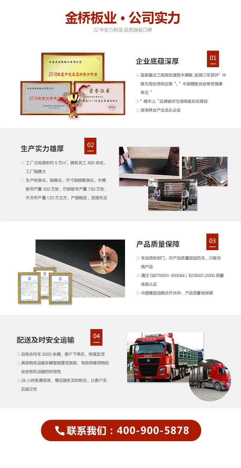 建筑清水模板金桥板业公司实力