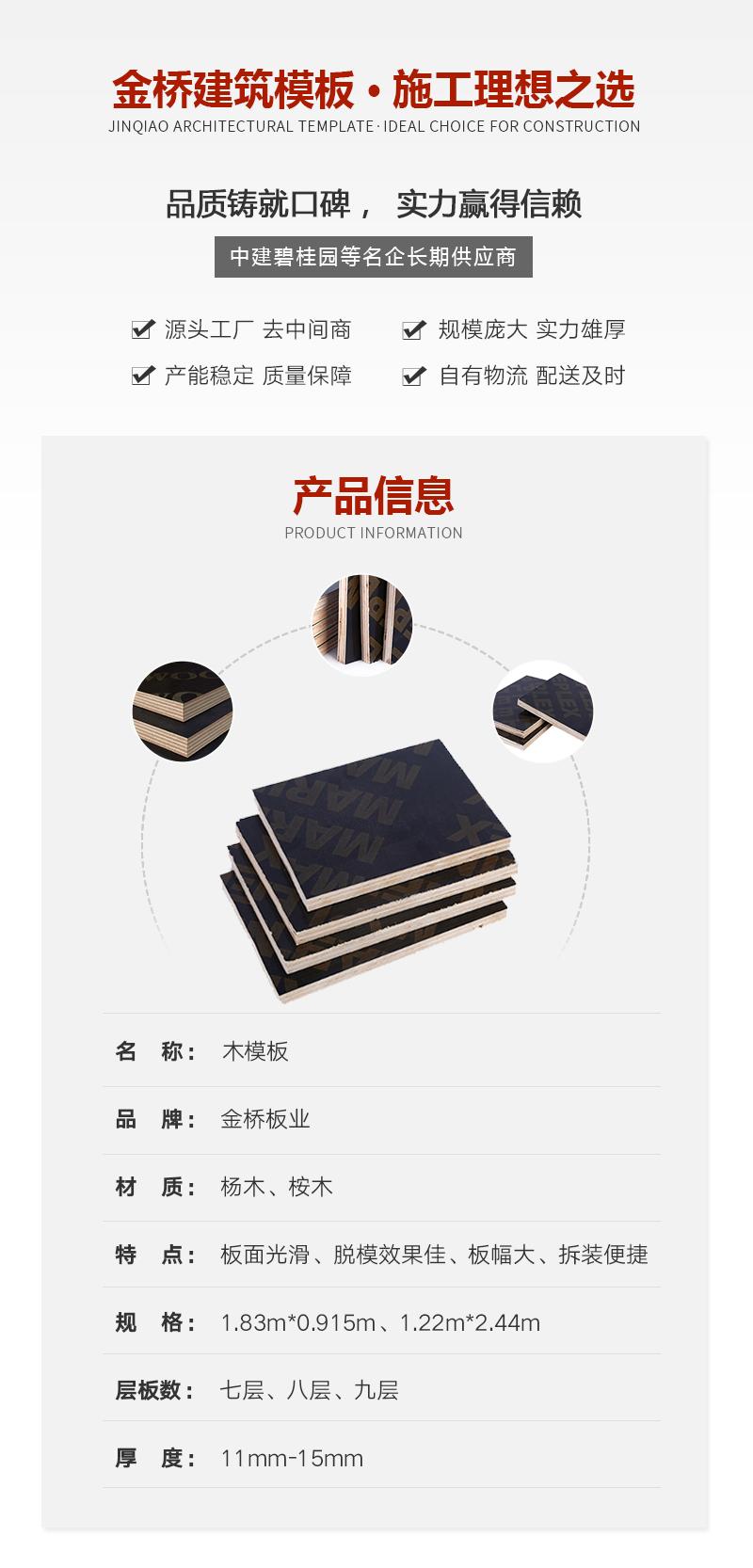 覆膜模板1.83*0.915*1.5金桥板业产品信息介绍