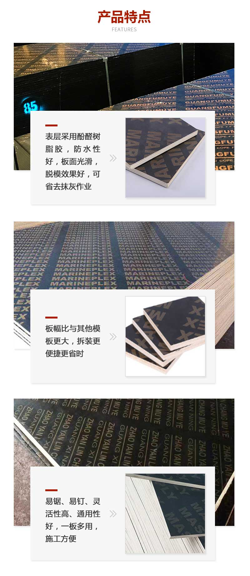 覆膜模板1.83*0.915*1.5金桥板业产品特点介绍