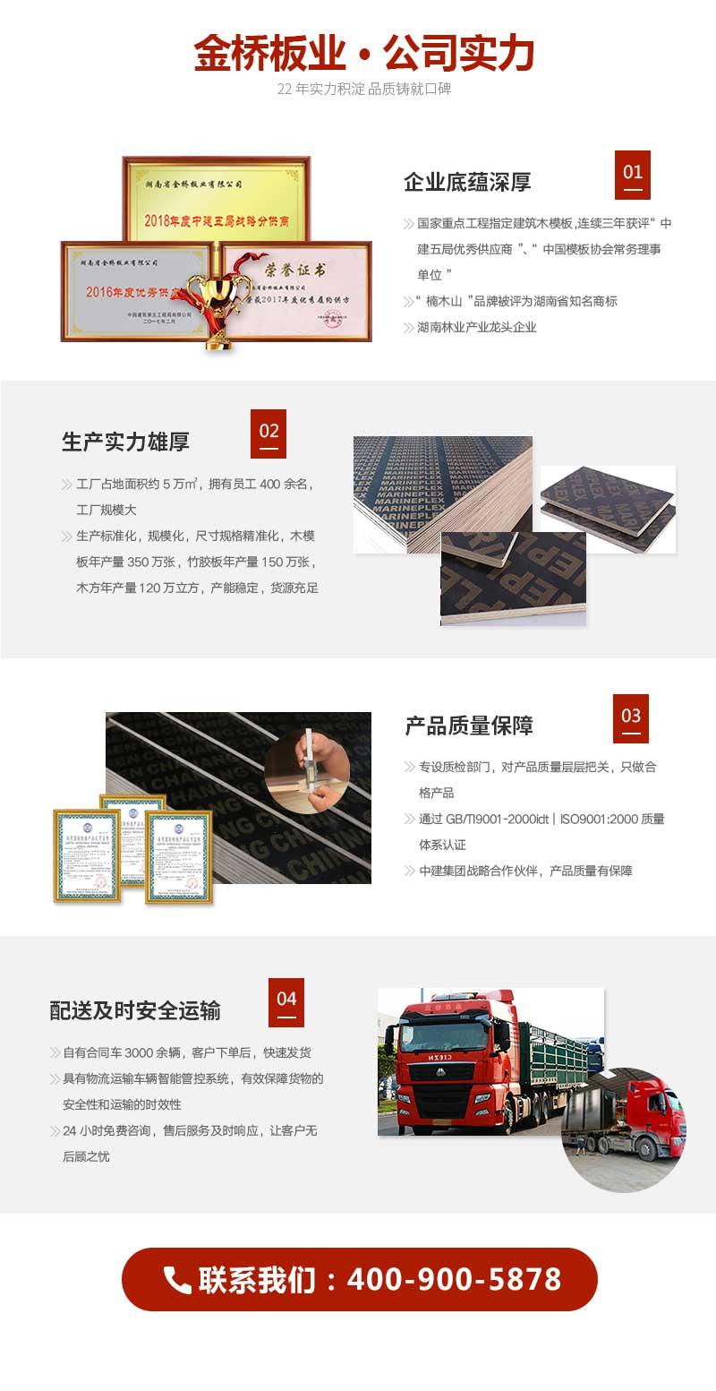 覆膜模板1.83*0.915*1.5金桥板业公司实力