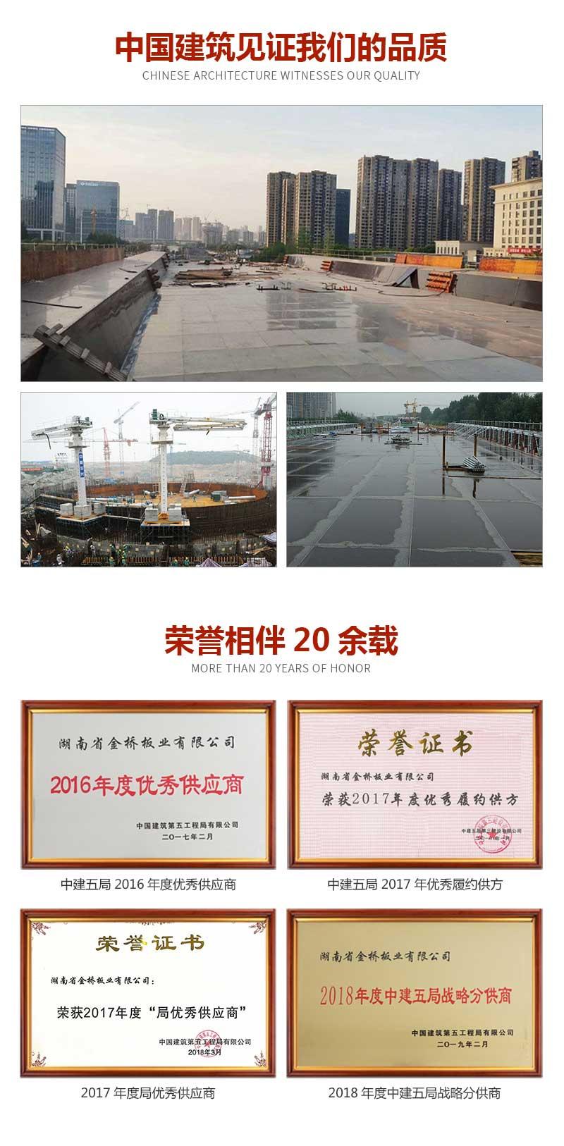 覆膜模板1.83*0.915*1.5金桥板业品质见证
