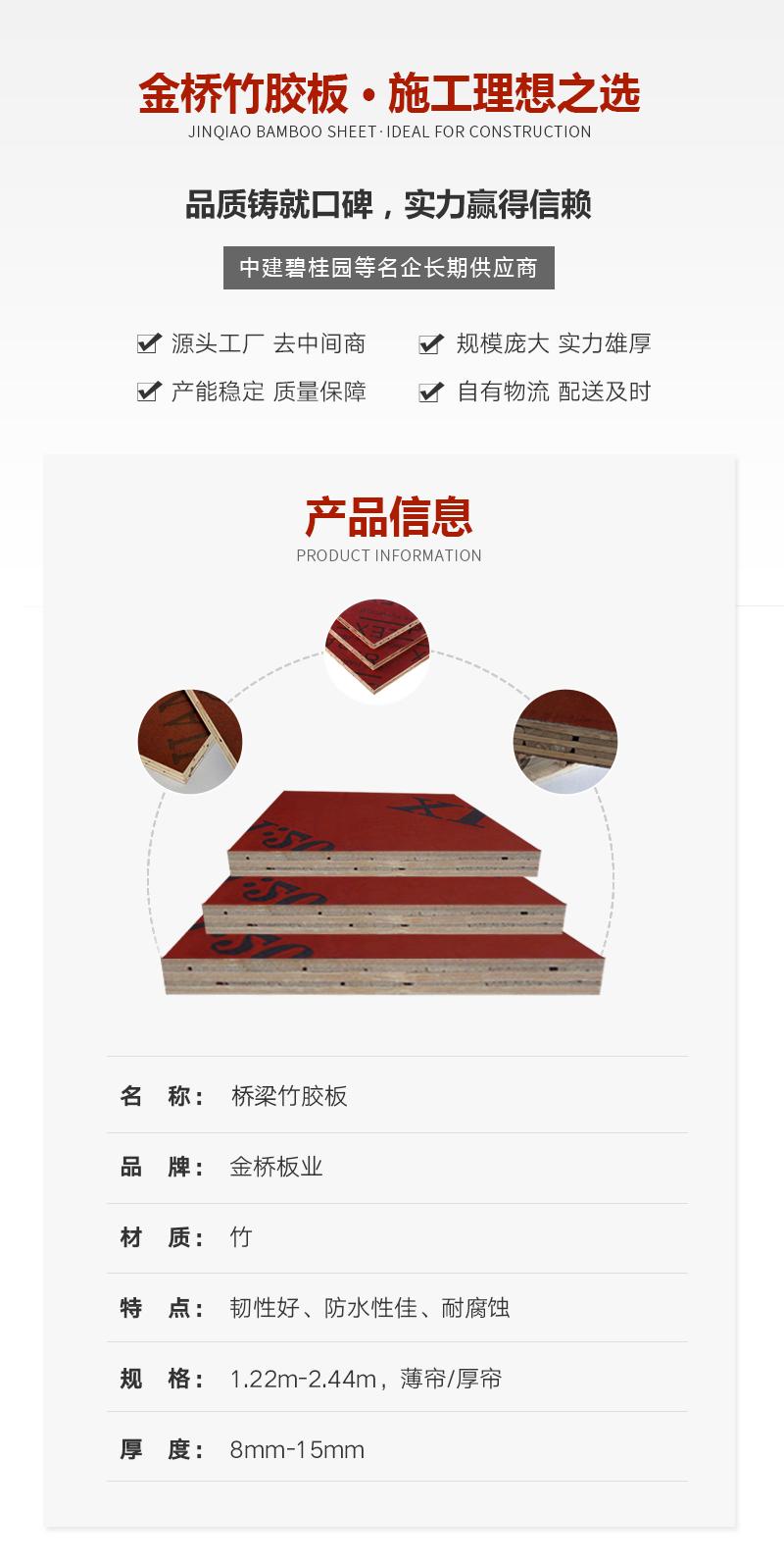 薄帘竹胶板1.22*2.44*1.5金桥板业产品信息介绍