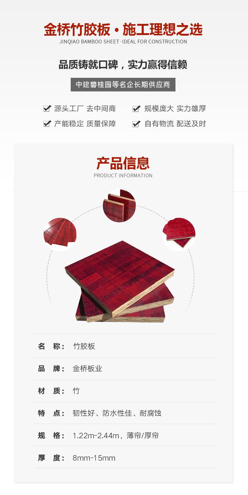 薄帘竹胶板1.22*2.44*1.4金桥板业产品信息介绍