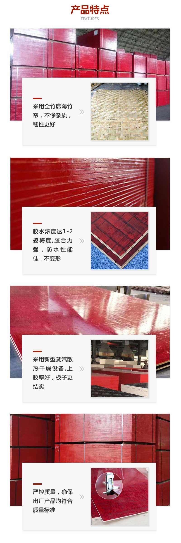厚帘竹胶板1.22*2.44*1.5金桥板业产品特点介绍