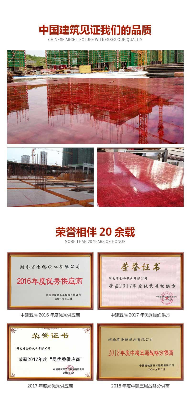 厚帘竹胶板1.22*2.44*1.5金桥板业品质见证