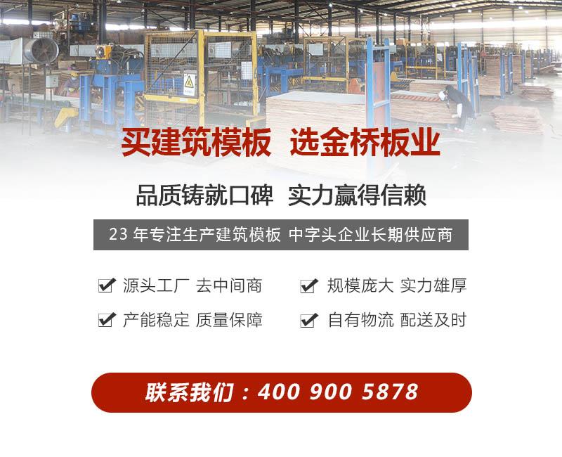 红模板选金桥板业生产厂家