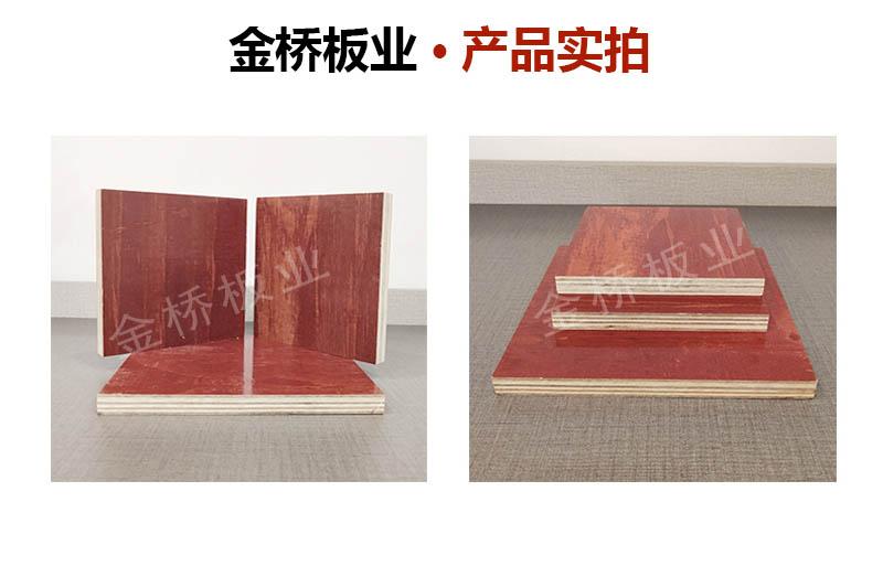 金桥板业红模板产品实拍