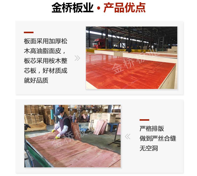 金桥板业红模板产品优点