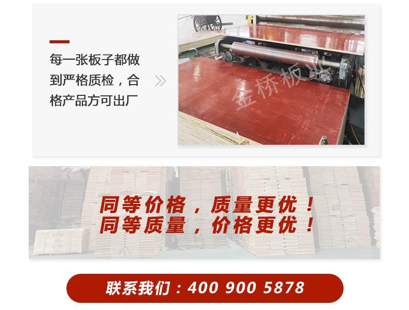 金桥板业红模板产品优点介绍