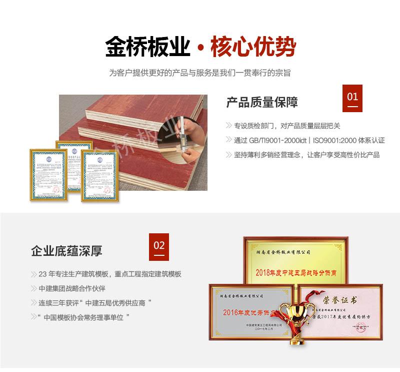 金桥板业红模板产品核心优势