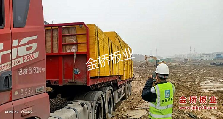 贵阳恒大金阳新世界项目与金桥板业合作采购木模板