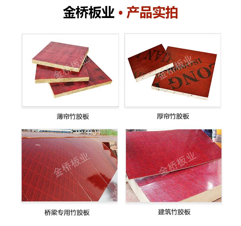 金桥板业桥梁竹胶板多少钱一张产品实拍