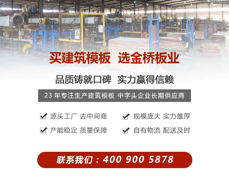 覆膜模板工厂选金桥板业