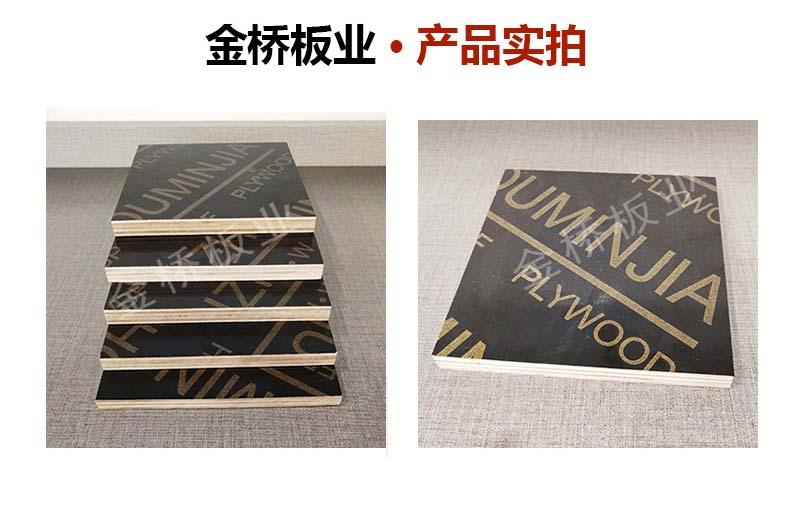 金桥板业覆膜模板工厂产品实拍