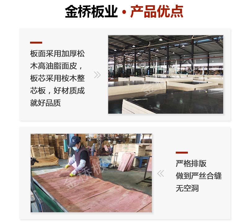 金桥板业覆膜模板工厂产品优点