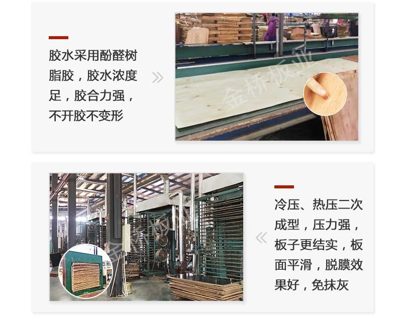 金桥板业覆膜模板工厂产品优点有哪些