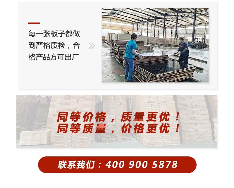 金桥板业覆膜模板工厂产品优点实拍