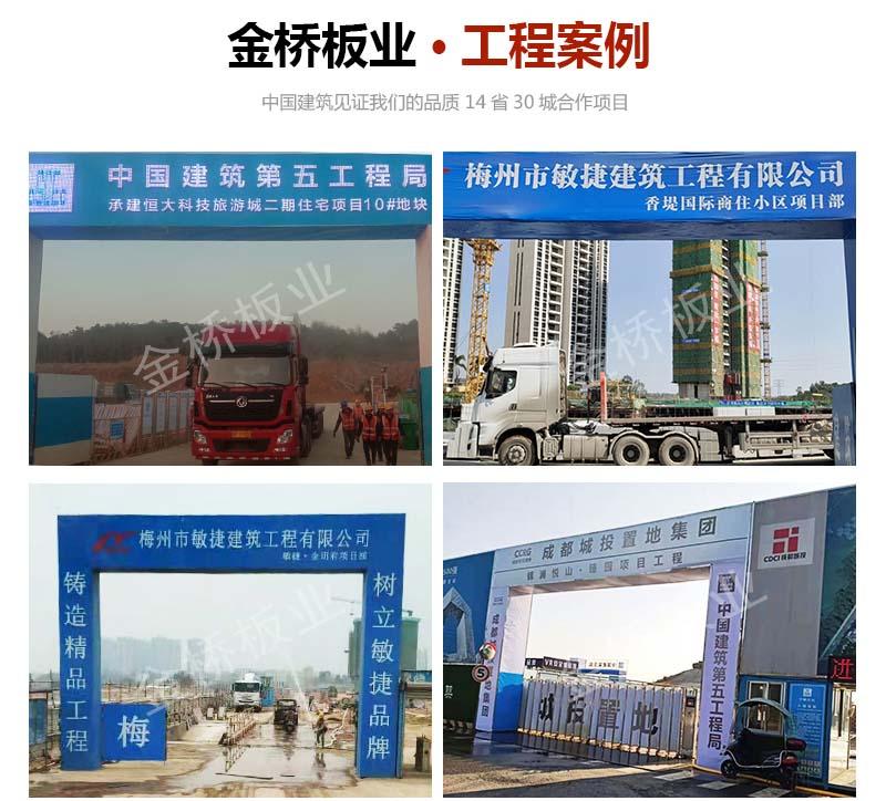 金桥板业覆膜模板工厂工程案例