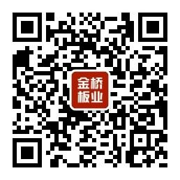 金桥板业企业微信
